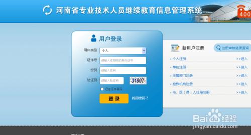 个人怎样河南省专业技术人员继续教育培训平台缴费