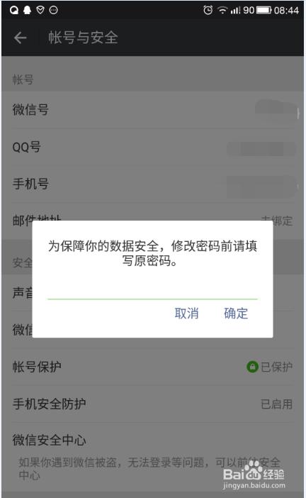 我现在在哪里可以购买微信帐户:如何查看我的微信帐户,它在哪里?