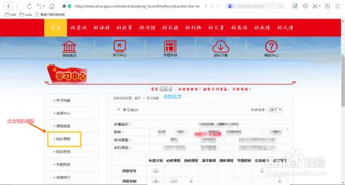 青海干部网络学院可以登录到手机,但是为什么不能在计算机上登录?