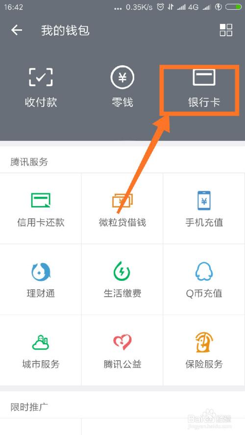 我们在哪里可以出售实名微信帐户,请先删除您的帐户,然后再进行处理。在哪里可以获取微信帐户的实名认证