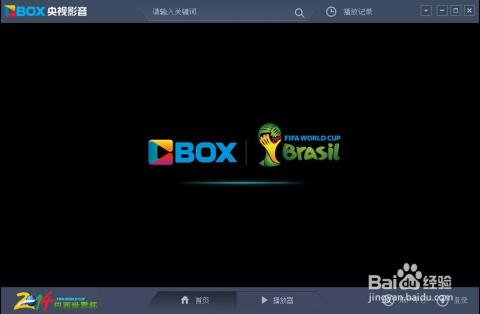央视影��\_打开cbox央视影音(前提电脑可以上网)