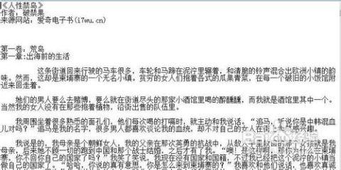 打开uc浏览器,进入百度搜索引擎,输入:人性禁岛 关键字