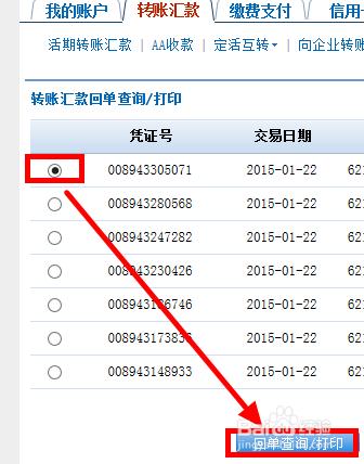 建行网上银行�y�*9ch_建行个人网上银行电子回单查询及打印