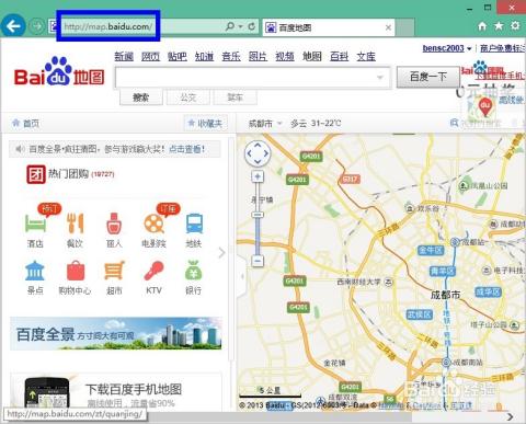 先在浏览器的地址栏中输入百度地图网址:map.baidu.