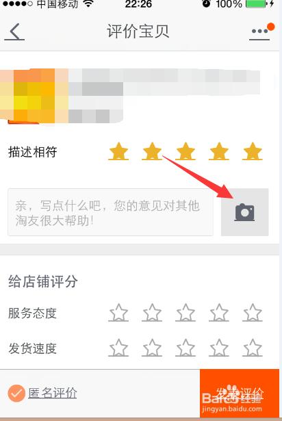 手机淘宝购物评价如何晒照片/上传照片方法教程
