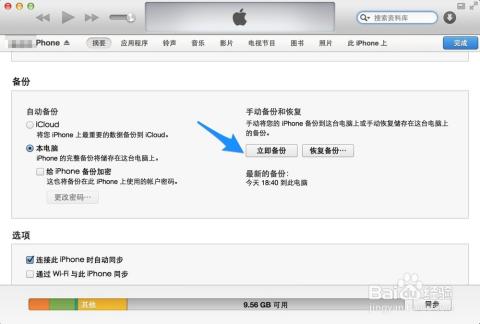 苹果5s无法连接电脑_苹果iphone 5s访问限制密码忘了怎么办