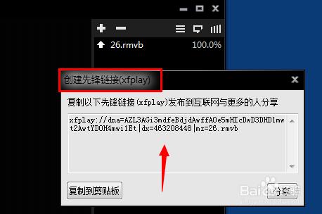 影音先锋a片快播_点击打开可以看到当前的网络任务连接情况,和下载速度(影音先锋和快播