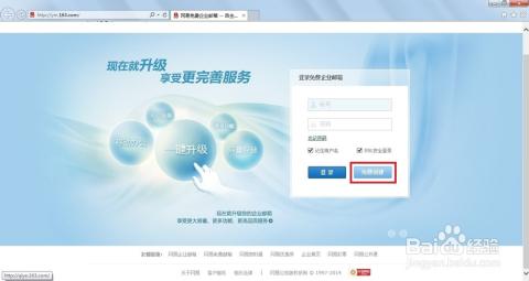 网易免费企业邮箱申请过程