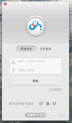mac版百度云盘怎么使用