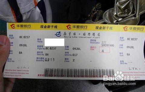 童机票票标准_儿童机票怎么买