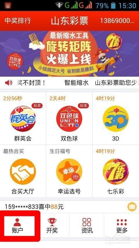 【官方福彩手机购彩客户端】3d双色球怎么买法?