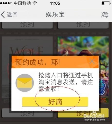 点击进入手机淘宝,登录后(没有淘宝账户须要注册)就可以看到娱乐宝的
