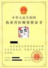 兽医执业资格考�_如何取得执业兽医师资格证_考试_百度经验