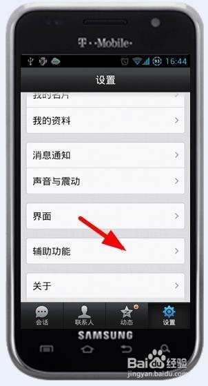 打开手机qq,选择设置,然后再选择辅助功能