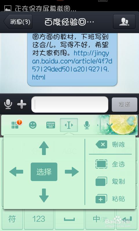 手机qq聊天消息怎么复制粘贴图片