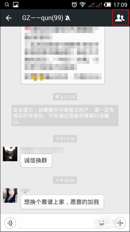 微信群聊天背景图片怎么换