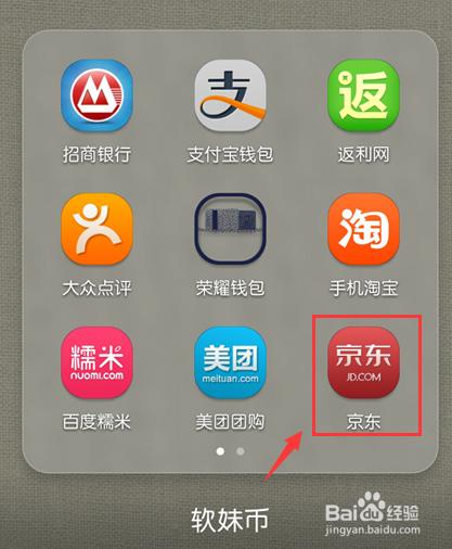 怎么彻底关闭新版京东客户端app
