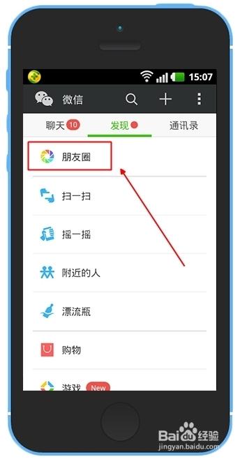 如何在微信朋友圈里只发文字不发图片_手机软件_百度