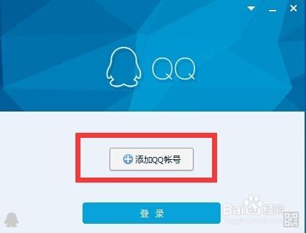 3 鼠标左键点击:添加qq账号 4 在这里输入你的账号和密码,然后点击