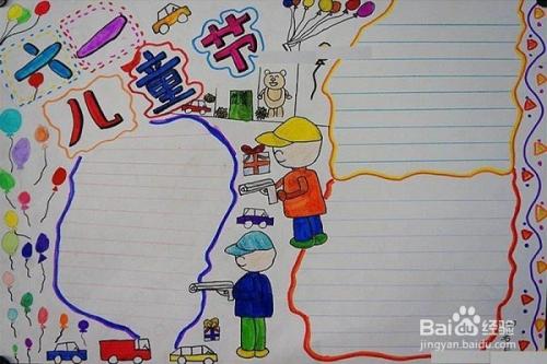 六一儿童节手抄报怎么绘制?