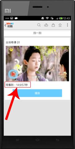 9码怎么玩的好点_手机扫二维码 跨平台无缝看优酷视频