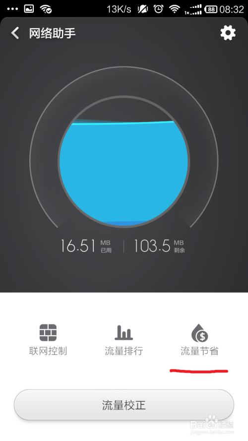 数据流量_小米手机如何节省数据流量