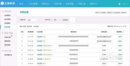 http://img.fuwo.com/liuliang/1706/08/2b5e0eaa4c4c11e78d0f00163e010ef1.jpg_baidu.com 方法/步骤 1 1,打开liuliangbao.