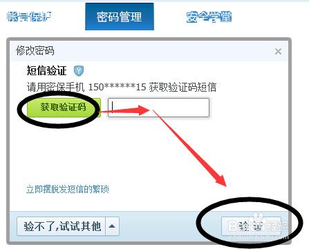 手机短信修改qq密码