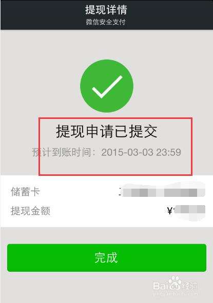 6 在弹出的页面再输入微信支付密码,如下图所示.
