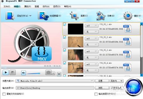 把dvd的多个vob格式视频合并转换为mp4/mkv格式图片