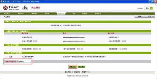 安银行网上银行_中国银行怎样开通网上银行