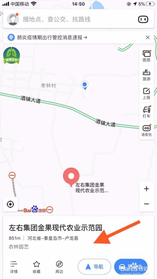 百度地图怎么发送定位