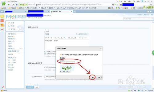 qq邮箱地址怎么改_电子邮件技巧攻略:[2]qq邮箱设置自动回复