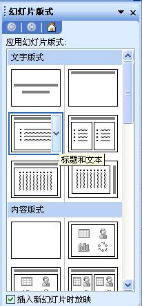 生活/家居 > 生活常识  1 在幻灯片视图下,选择需要修改版式的幻灯片.图片