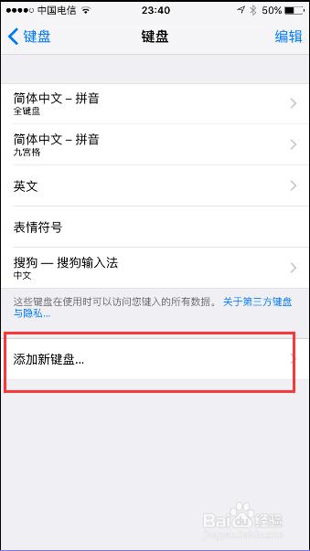 iphone 6s如何添加emoji表情符号键盘图片