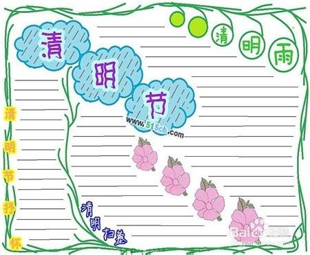 """手抄报,就可以确定插图主题为""""春"""",插图部分可以画一些小草啊,柳树啊"""