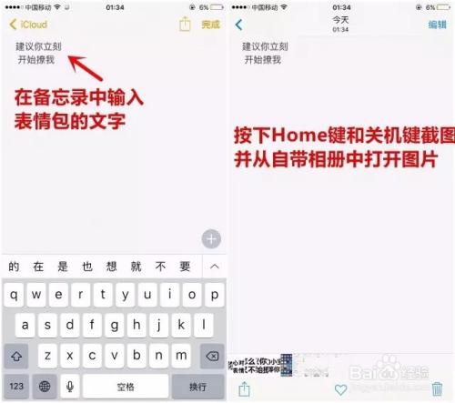 用iphone 自带的备忘录做微信文字表情