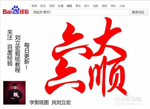 刘立宏一笔字剪纸教程 四字祝福 六六大顺印章版