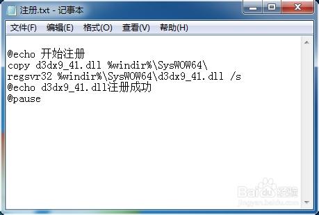 无法启动此程序,因为计算机中丢失d3dx9-41.dll