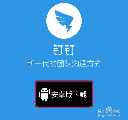 安卓下载_我是的安卓手机自动识别为安卓版,点击[安卓版下载]按钮执行下载app在