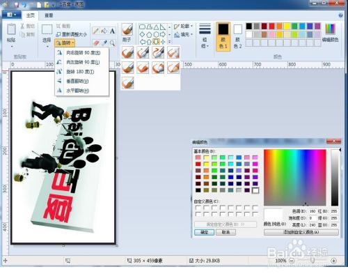 微信使用技巧画图_win7画图工具的使用
