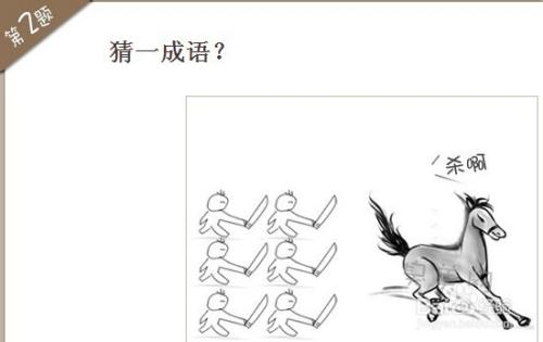 解今日看图猜谜(2013.9.18)图片