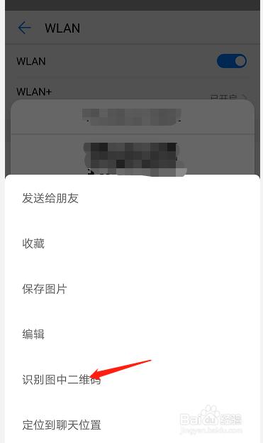 华为手机如何查看连接wifi密码