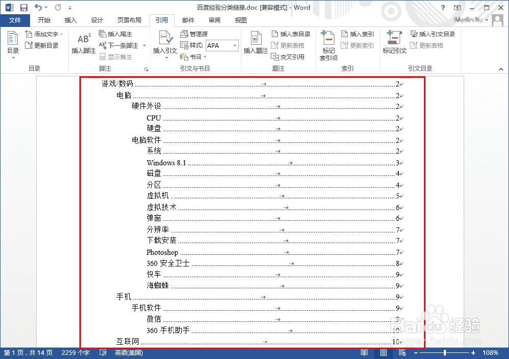 word文档如何添加目录