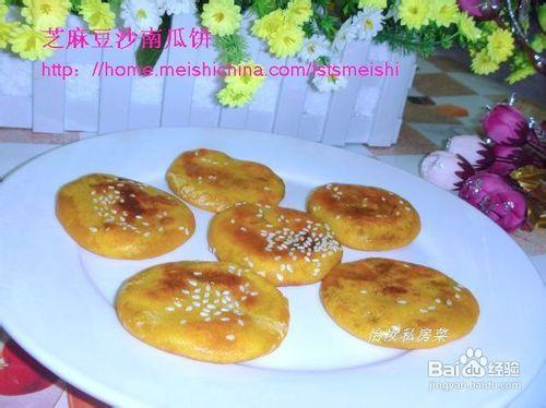 【中式面点】花样饼系列---芝麻红豆南瓜饼图片