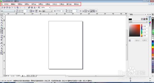 coreldraw x3的文件菜单功能介绍(上)?