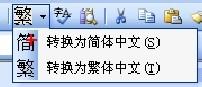 word中如何将繁体字转换成简体字图片