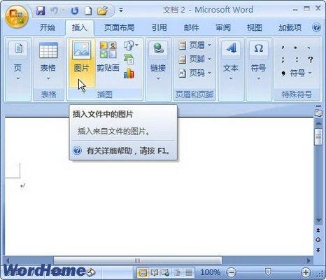 bb插入的直喷水_怎样在word2007文档中插入图片
