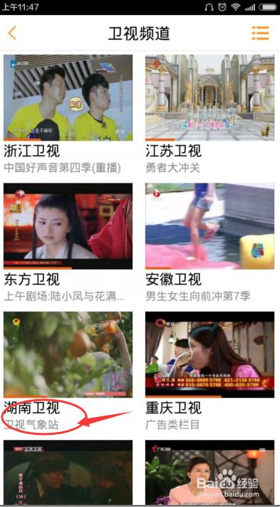 怎么在手机上观看湖南卫视直播