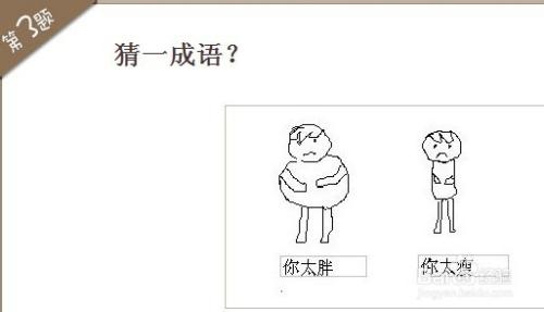 解今日看圖猜謎(2013.9.19)圖片